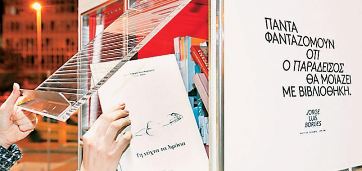 Ο παράδεισος των βιβλίων.